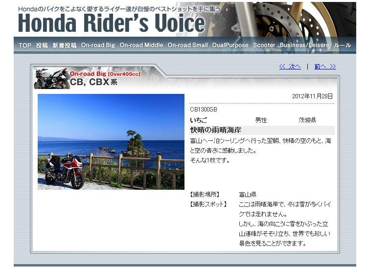 Riders_voice