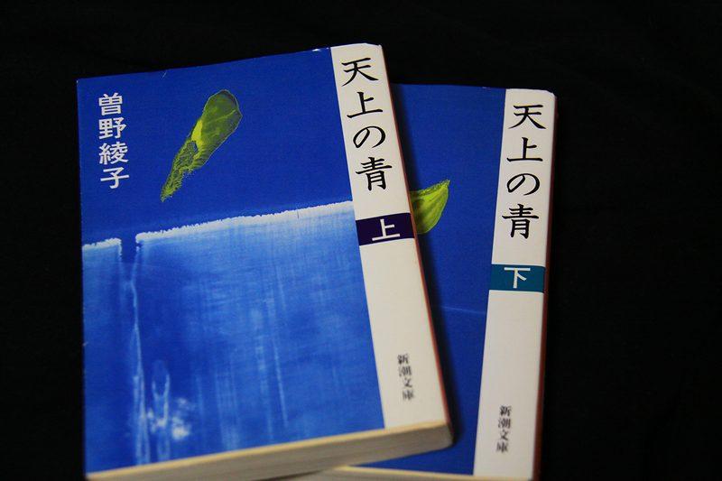 天上の青」読後感: バイクと趣味...